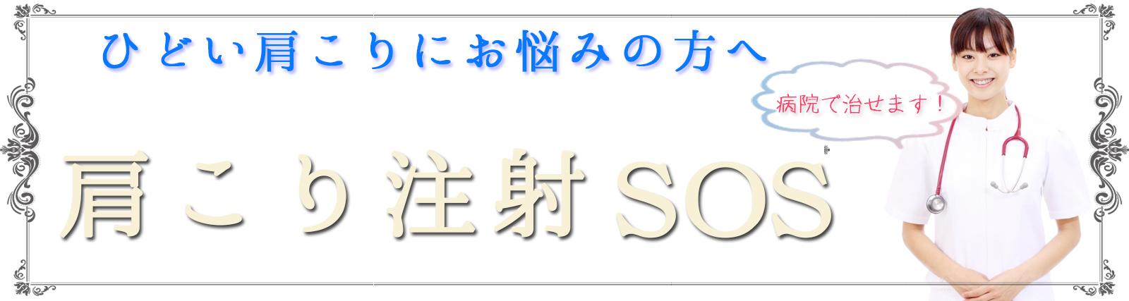 肩こり注射SOS!ボトックスの効果と副作用
